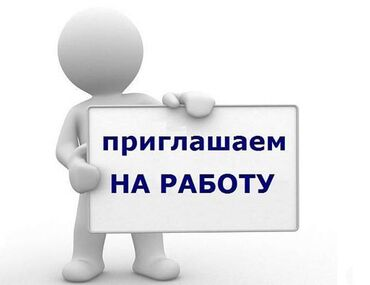продажа аккаунтов в Кыргызстан: Менеджер по продажам. Без опыта. Неполный рабочий день
