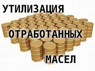 Куплю отработанное масло (отработку. Отработка ) в Бишкек