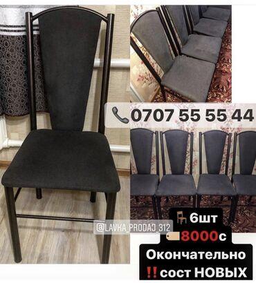 Новые стулья 6 штук качество идеальное