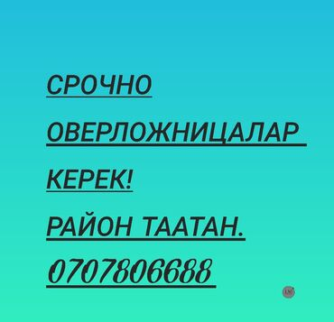 таатан бишкек линолеум in Кыргызстан | ОТДЕЛОЧНЫЕ РАБОТЫ: Оверложница, 4 х ниткага кыздар балдар керек, скоростной