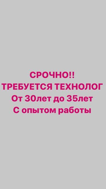 Швеи - Кыргызстан: Швея . 1-2 года опыта. Аламедин 1