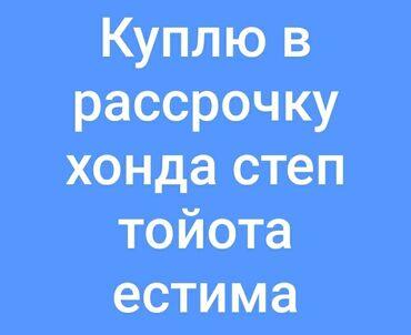 Пк в рассрочку - Кыргызстан: Honda Stepwgn 3 л. 2000