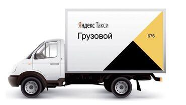 требуется водитель с личным авто бишкек в Кыргызстан: Яндекс ГрузовойТребуется водители с грузовым автомобилем.- без