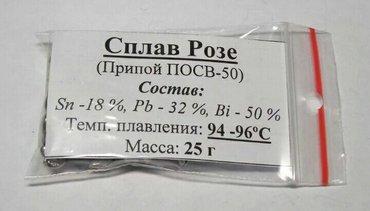 Продаю высококачественный сплав розе. в Бишкек - фото 3