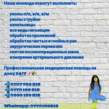 КАПЕЛЬНИЦА  ВСЕ ВИДЫ ИНЪЕКЦИЙ  ГЕПАРИН  И Т.Д