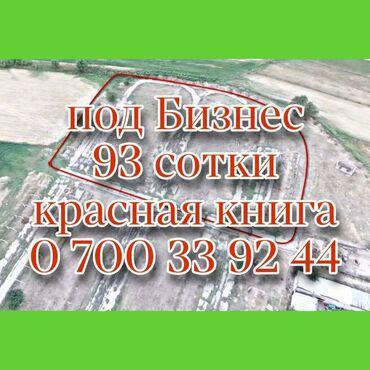 Недвижимость - Шопоков: 1241 кв. м, Действующий