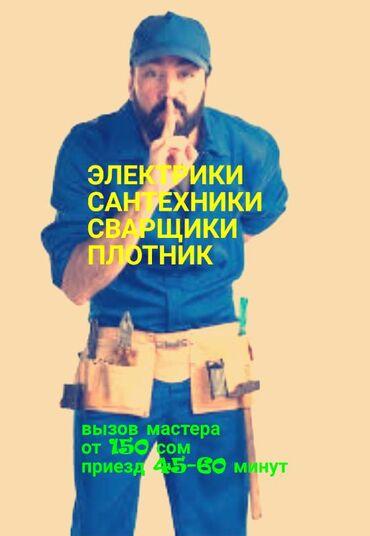 сантехники мастеров свою в Кыргызстан: Сантехники Электрики. Плотники Сварщики решим любые