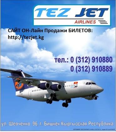 Авиакомпания «tez jet» выполняет в Бишкек