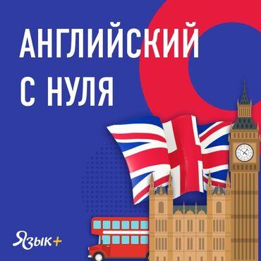 Языковые курсы | Английский | Для взрослых