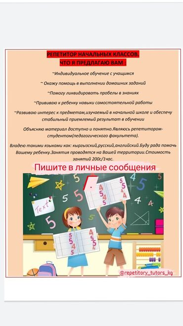 кресло реклайнер для наращивания ресниц цена в Кыргызстан: Репетитор | Математика