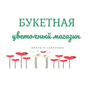 Ищу флориста с опытом 500 в день в Бишкек