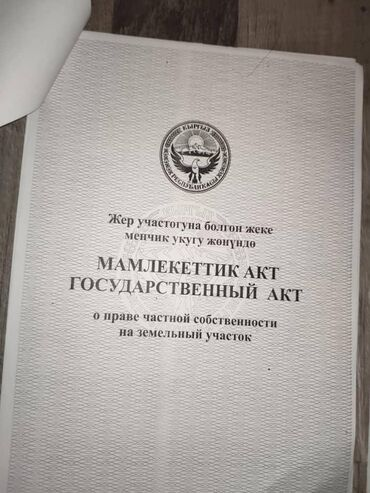 Продаю землю  🟣2,5га  🟣Красная книга 🟣Сокулукский р-н аэропорт Манас 2