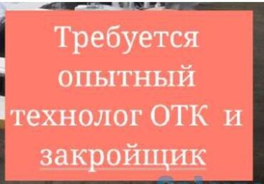 Технологи - Кыргызстан: Технолог. С опытом