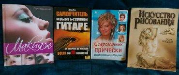 жакшы-китеп в Кыргызстан: Продаю книги в идеальном состоянии.Книги были куплены в книжном
