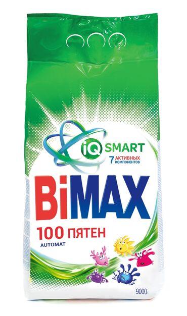 •Порошок BiMax удаляет загрязнения и более 100 видов трудновыводимых
