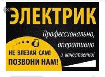 услуга плотника в Кыргызстан: Профессиональные услуги электрика,плотника,сварщика,сантехника.100% ка