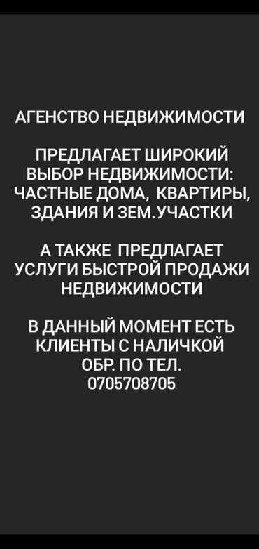 alfa romeo 155 25 mt в Кыргызстан: Сдается квартира: 15 комнат, 1 кв. м, Бишкек