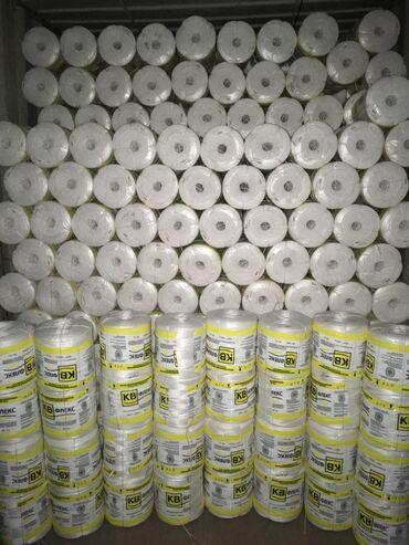 Бытовая химия, хозтовары - Кыргызстан: Продается шпагат флекс