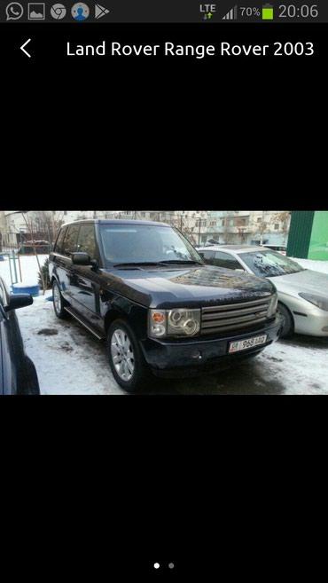Land Rover Range Rover 2003 в Бишкек