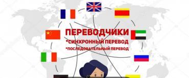 услуги переводчика в Кыргызстан: Переводчики. Устные переводчики. Синхронный и последовательный перевод