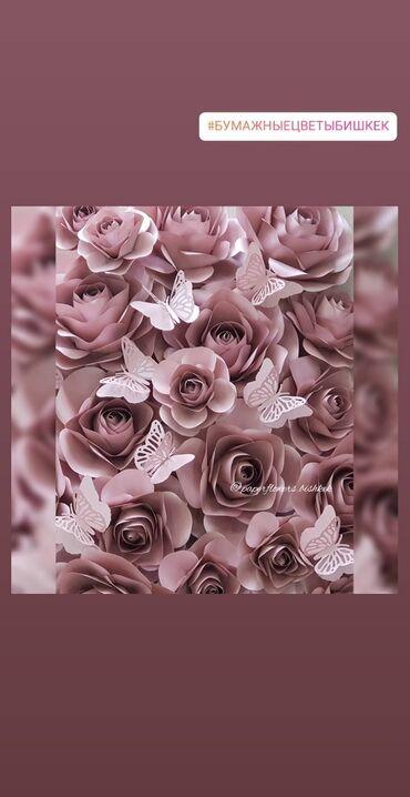 декор бишкек цены в Кыргызстан: Бумажные цветы. Цветы. Декор. Розы. Розы из бумаги. Фотозоны