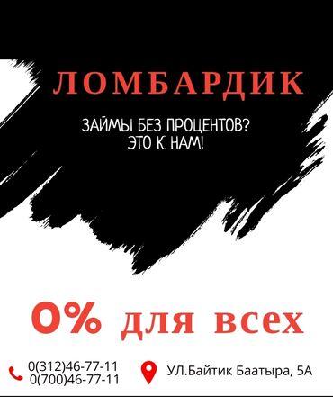 ломбард бишкек in Кыргызстан   ЛОМБАРДЫ, КРЕДИТЫ: Ломбард   Кредит