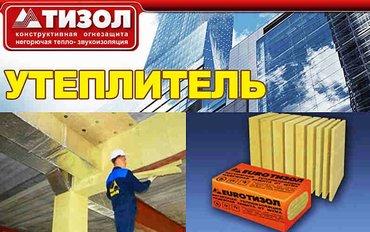 Базальтовый утеплитель тизол. наш в Бишкек