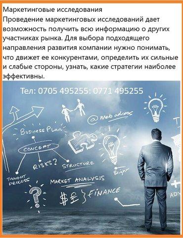 маркетинговые услуги в Бишкек
