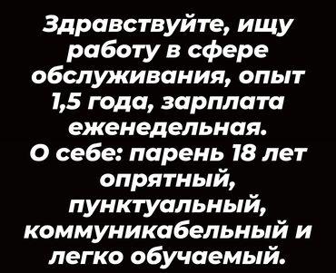Ищу работу (резюме) - Бишкек: Здравствуйте, ищу работу в сфере обслуживания, опыт 1,5 года, зарплата