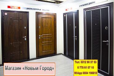 дом на колесах цена бишкек в Кыргызстан: Двери | Межкомнатные | Бронированные