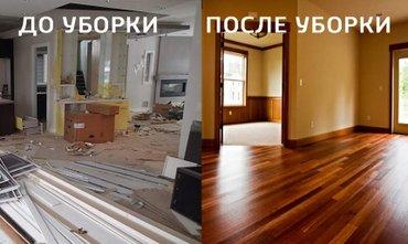 уборка офисов, уборка квартир, уборка коттеджей. клининговые услуги. в Бишкек - фото 4