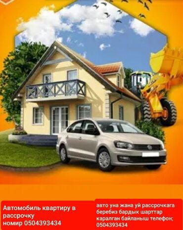 продам авто в рассрочку in Кыргызстан | MERCEDES-BENZ: Элитка, 2 комнаты, 68 кв. м Теплый пол, Бронированные двери, Дизайнерский ремонт