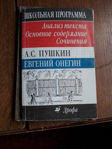 Книги!Учебники!  в Бишкек
