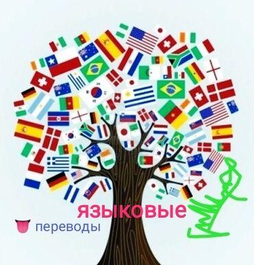 Услуги языковых переводов: 1. Перевод с любых языков на любой язык - о