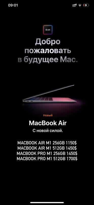 аврора цены 2020 в Кыргызстан: Модель: Mabooc air 2020 M1  Процессор: M1  Количество ядер: 8 Видеокар