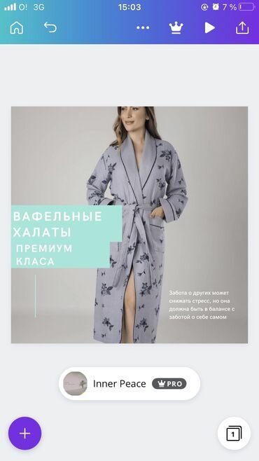 Женская одежда - Кыргызстан: Вафельные халаты Махровые халаты Производство: Турция