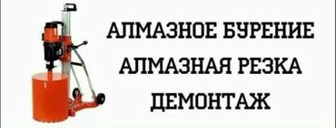 бур в Кыргызстан: АЛМАЗНОЕ СВЕРЛЕНИЕБЕТОНЖЕЛЕЗОБЕТОНКИРПИЧПЕСКОБЛОК