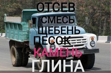 uslugi zil kamaz в Кыргызстан: Зил, Камаз   По городу   Борт 9 т   Доставка щебня, угля, песка, чернозема, отсев