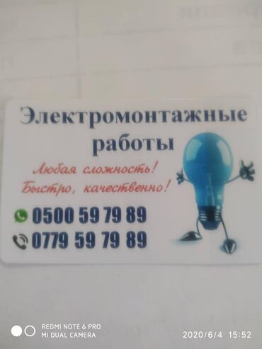 Услуги элекрпр