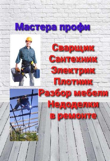Сантехник, Сварщик, Электрик, Плотник, Мастера по ремонту