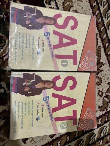 51 объявлений: Книжки по подготовке к SAT