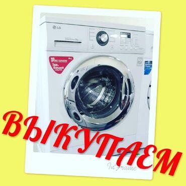 купить б у кухонный гарнитур in Кыргызстан | МЕБЕЛЬНЫЕ ГАРНИТУРЫ: Фронтальная Автоматическая Стиральная Машина Bosch 8 кг