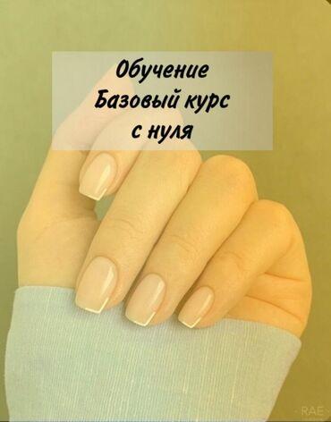 Лапы для ног - Кыргызстан: Маникюр | Коррекция вросших ногтей | Консультация