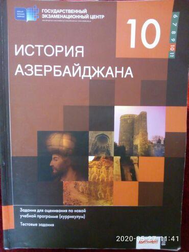 История Азербайджана 10 класс.Чисто