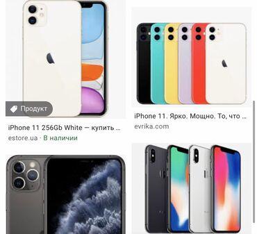 Скупка телефонов - Кыргызстан: ДорогоСкупка и Продажа Телефонов!ДОРОГО!!!!Скупка Телефон !!!Скупка