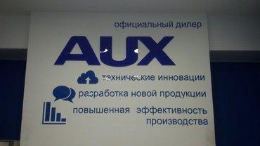 """Кондиционеры фирмы """"""""aux """"""""номер один в в Бишкек"""