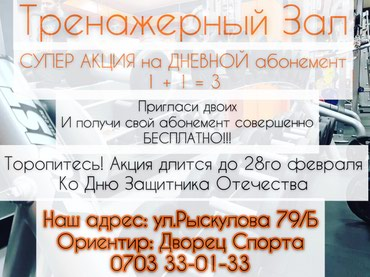Супер АКЦИЯ на ДНЕВНОЙ абонемент! 1+1=3 в Бишкек