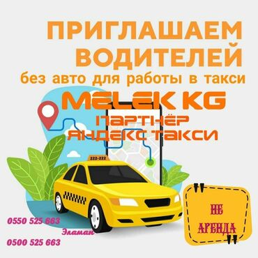 Водитель такси. Транспорт предоставляется. (B). 30 %