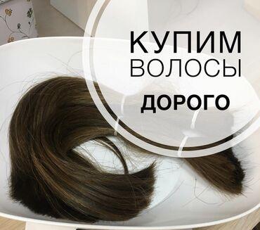 Другое - Токмак: Купим волосы у населения ДОРОГО . Принимаем волосы от 35см . Стоимость
