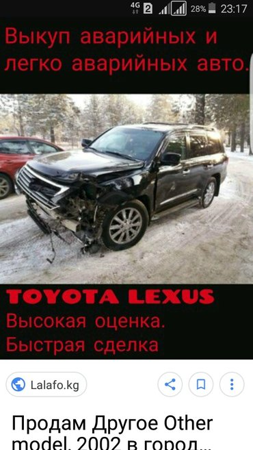 Скупка авто леха. таета. хонда в Кара-Балта